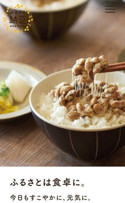 ふるさと納豆