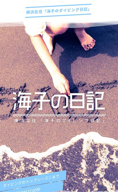 横浜在住「海子のダイビング日記」
