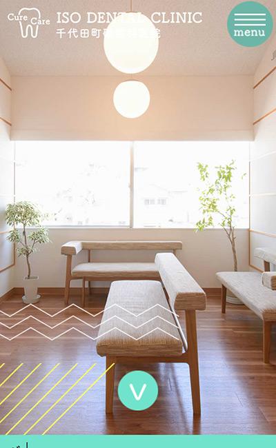 千代田町磯歯科医院