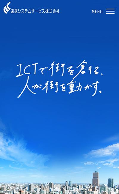 遠鉄システムサービス株式会社