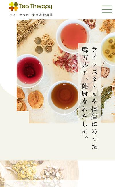 ティーセラピー東京店 絵舞遊