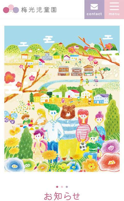 梅光児童園のレスポンシブWebデザイン