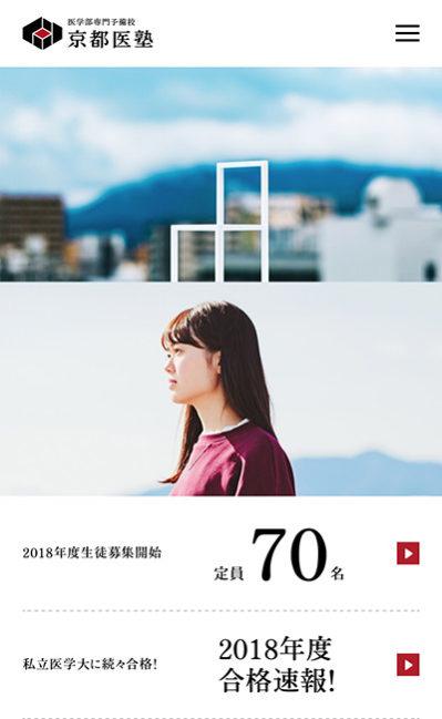 京都医塾のレスポンシブWebデザイン