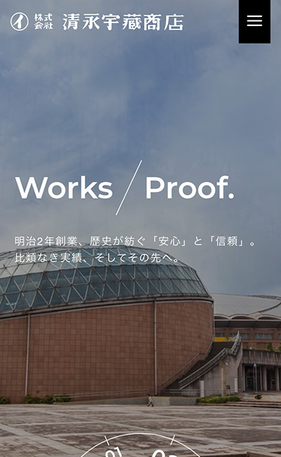 株式会社 清永宇蔵商店