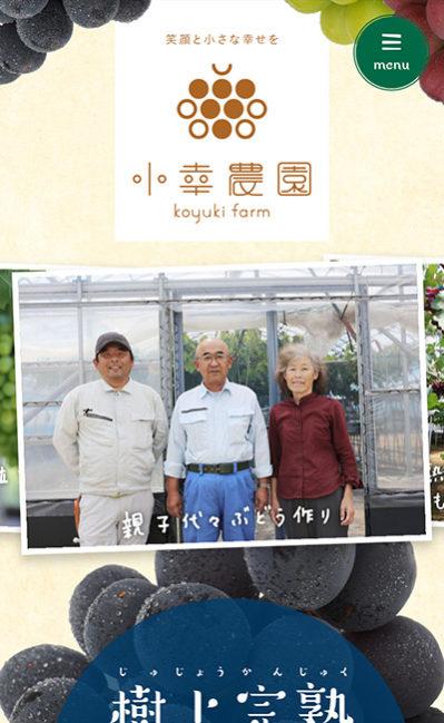 岡山の樹上完熟ぶどう 小幸農園のレスポンシブWebデザイン