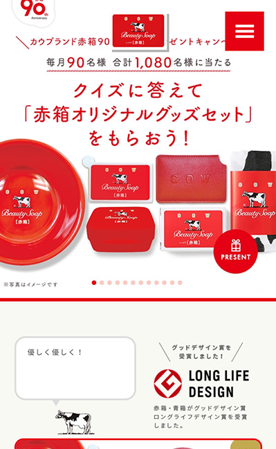 カウブランド 赤箱のレスポンシブWebデザイン