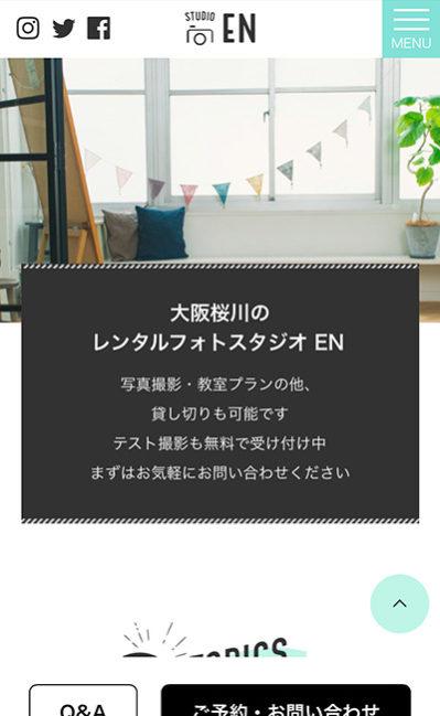 STUDIO EN(スタジオエン)のレスポンシブWebデザイン
