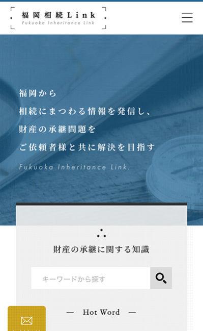 福岡相続LinkのレスポンシブWebデザイン