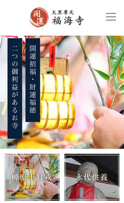 福海寺のレスポンシブWebデザイン
