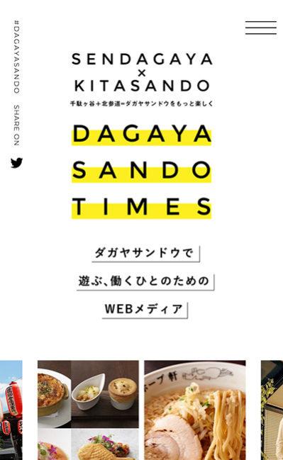 DAGAYASANDO TIMESのレスポンシブWebデザイン