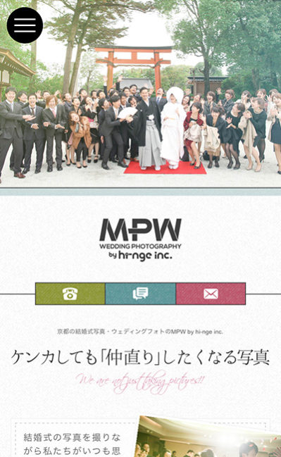 京都の結婚式写真・MPW