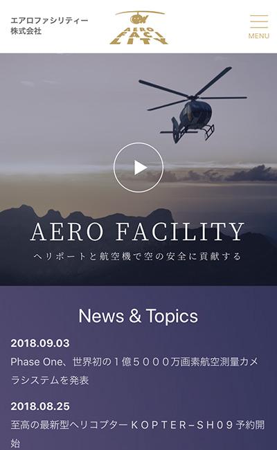エアロファシリティー株式会社