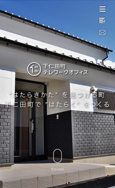 下仁田町テレワークオフィス