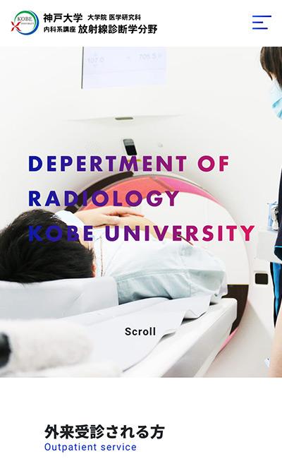 神戸大学大学院医学研究科 内科系講座放射線診断学分野