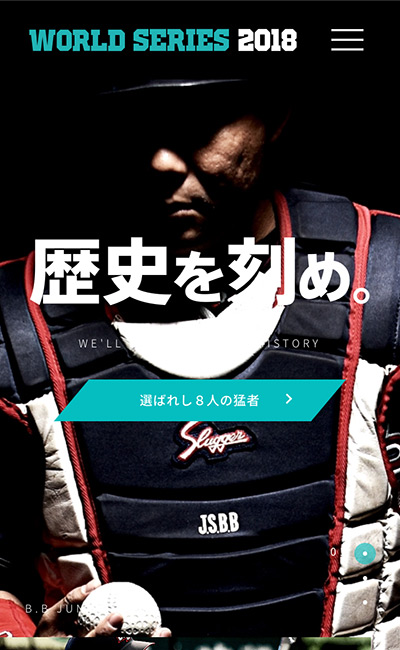 草野球ワールドシリーズ2018