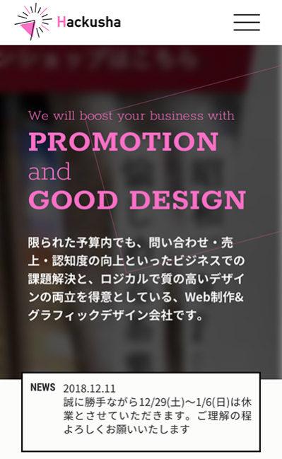 株式会社Hackusha(ハクシャ)のレスポンシブWebデザイン