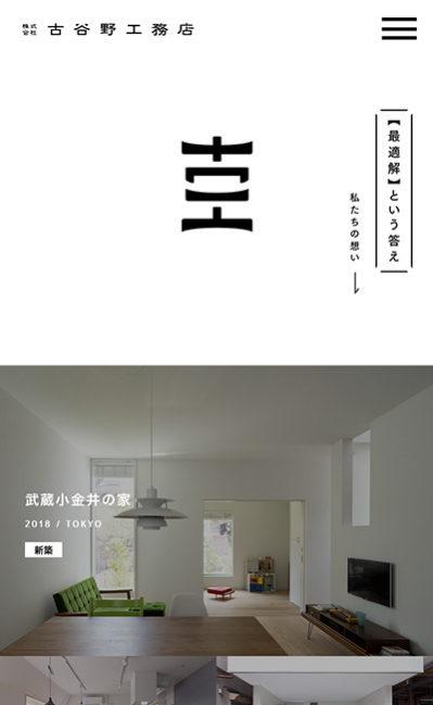 株式会社古谷野工務店