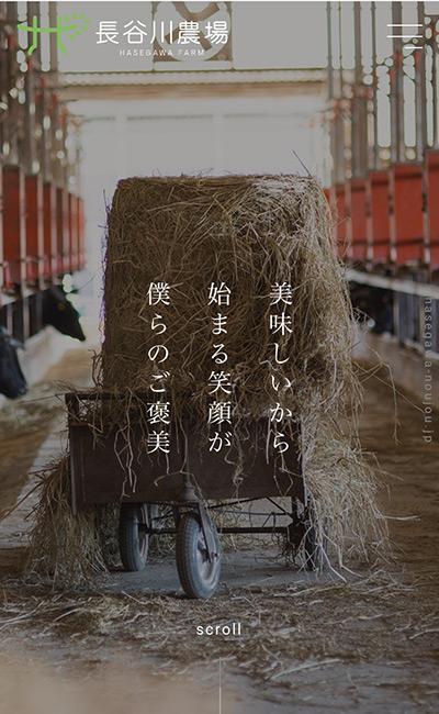 長谷川農場
