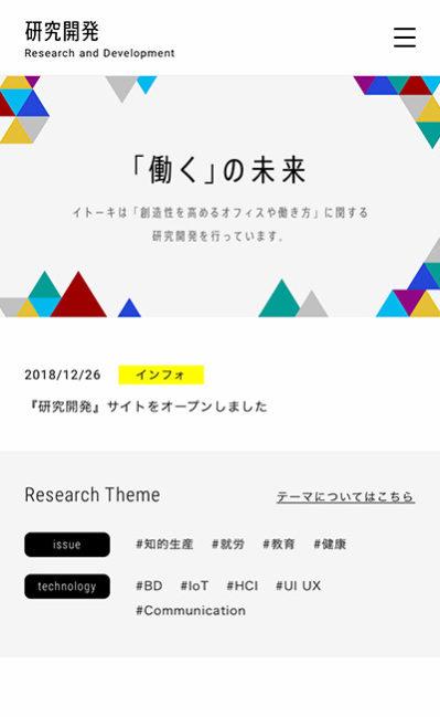 研究開発のレスポンシブWebデザイン