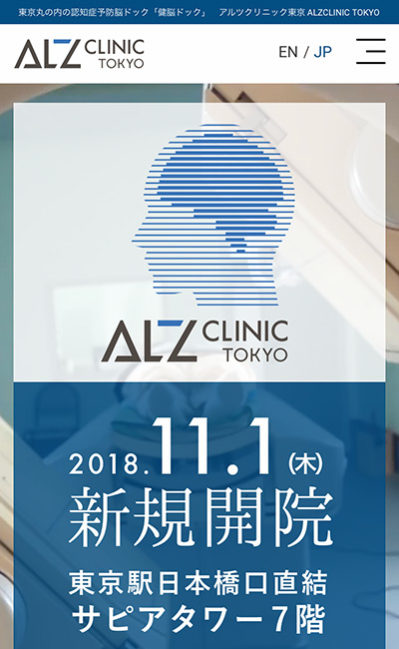 アルツクリニック東京 ALZCLINIC TOKYO
