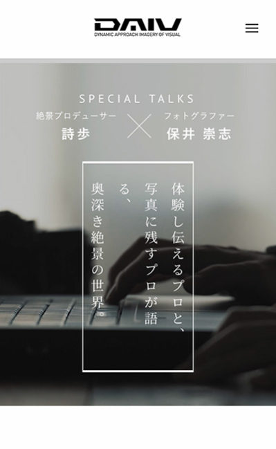 CREATOR'S VOICE 詩歩×保井崇志 – SPECIAL TALKS