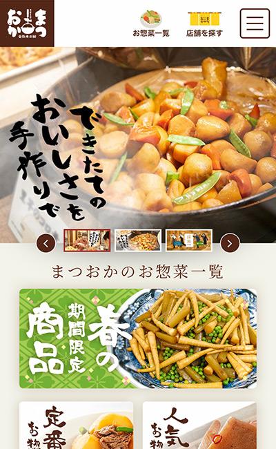 日本の食卓 お惣菜のまつおか