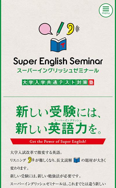 大学入学共通テスト英語対策塾 スーパーイングリッシュゼミナール