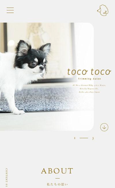 tocotoco(トコトコ)