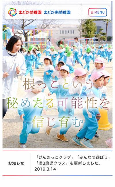 まどか幼稚園・まどか南幼稚園