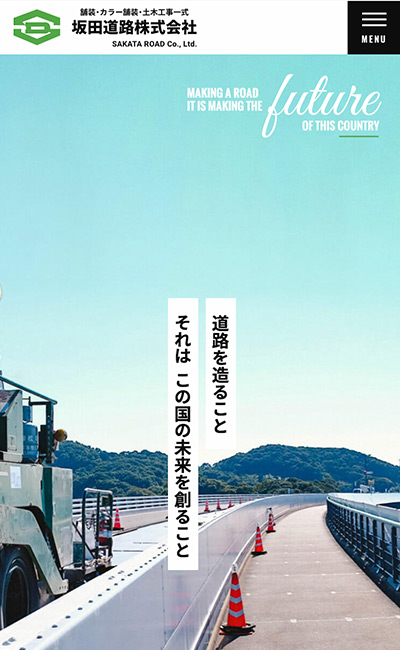 坂田道路株式会社のレスポンシブWebデザイン