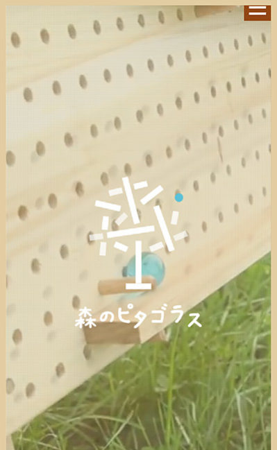 森のピタゴラス – 木製知育玩具で遊び学ぶ –