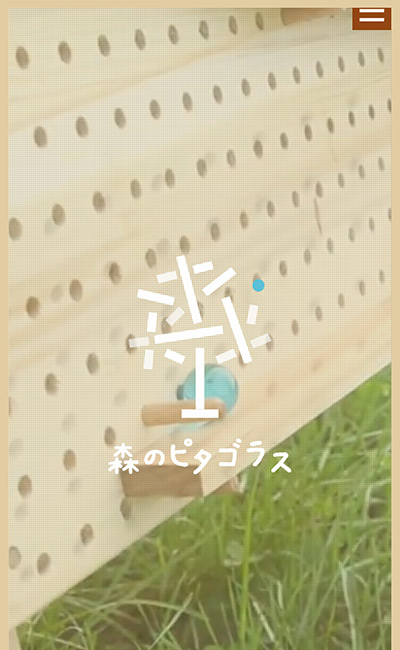 森のピタゴラス – 木製知育玩具で遊び学ぶ –のレスポンシブWebデザイン