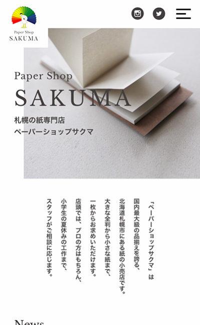 ペーパーショップサクマ 札幌の紙専門店のレスポンシブWebデザイン