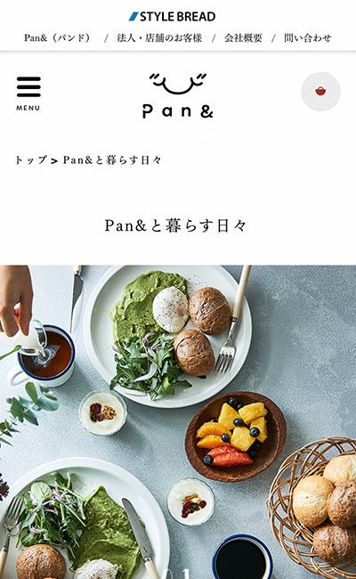 Pan&(パンド)を楽しむ4つのシーン|Pan&と暮らす日々のレスポンシブWebデザイン