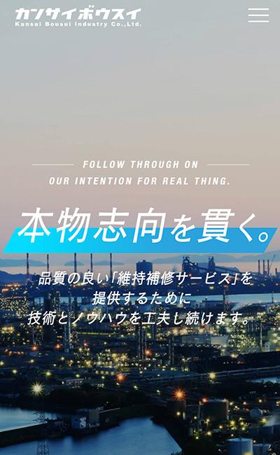 関西防水工業株式会社のレスポンシブWebデザイン