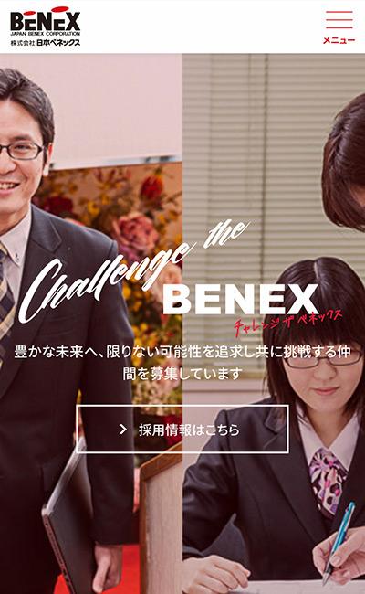 (株)日本ベネックス