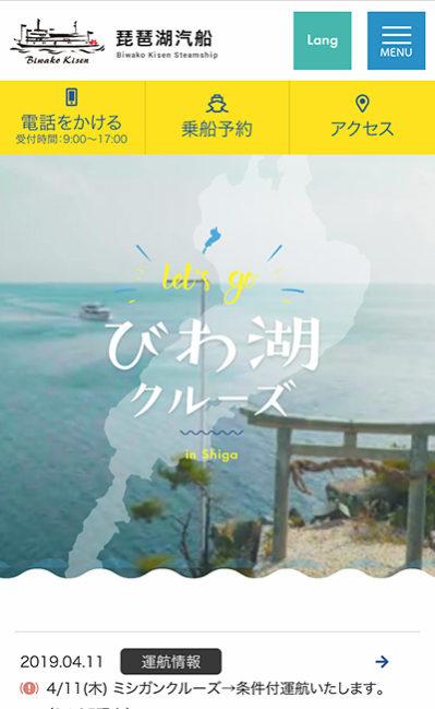 琵琶湖観光・レジャーならびわ湖クルーズ