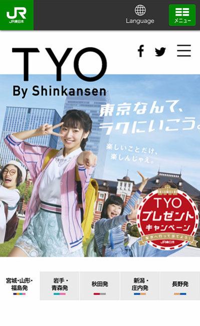 TYO By Shinkansen:JR東日本のレスポンシブWebデザイン