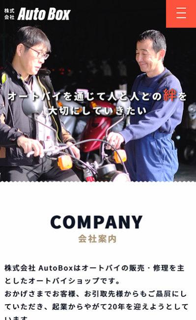株式会社AutoBox