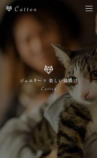 CattonのレスポンシブWebデザイン
