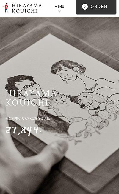 Hirayama Kouichi 平山広一のレスポンシブWebデザイン