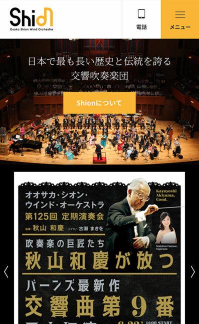 Shion Osaka Shion Wind OrchestraのレスポンシブWebデザイン