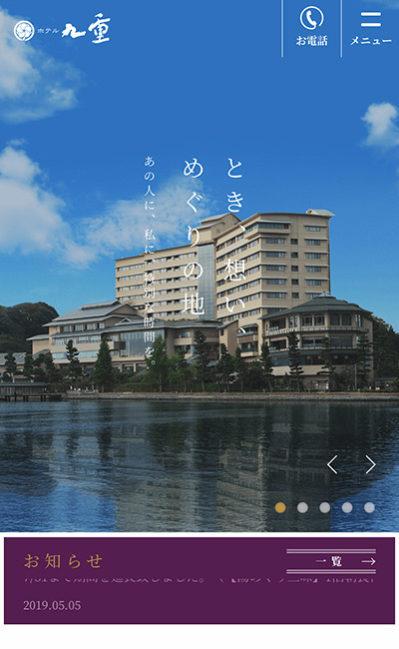 ホテル九重のレスポンシブWebデザイン