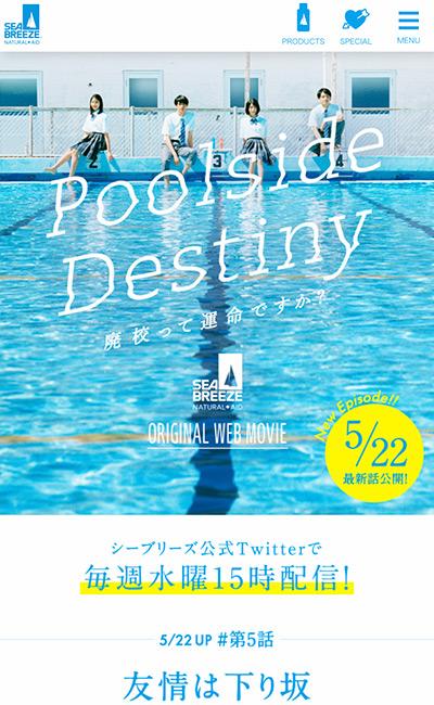 Poolside Destiny – 廃校って運命ですか?のレスポンシブWebデザイン