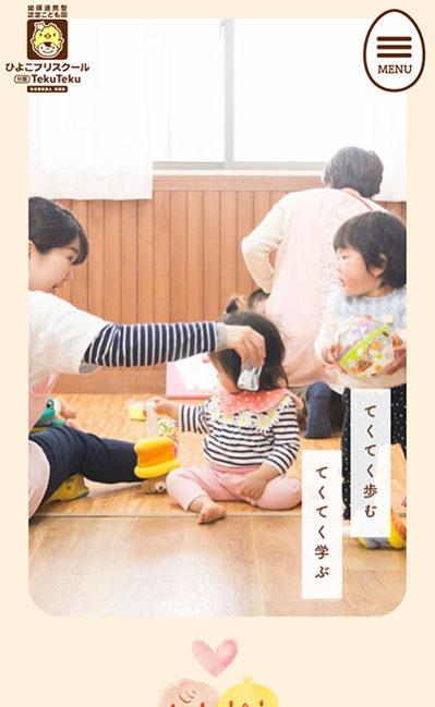 ひよこプリスクール分園TekuTeku(てくてく)