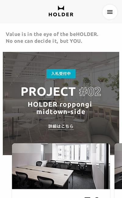 HOLDERのレスポンシブWebデザイン