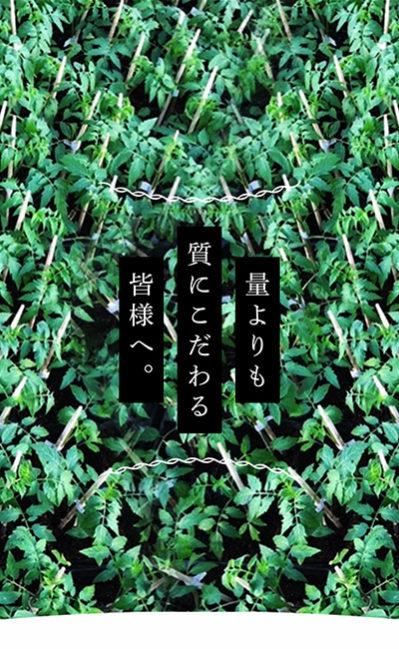 田中農園のレスポンシブWebデザイン