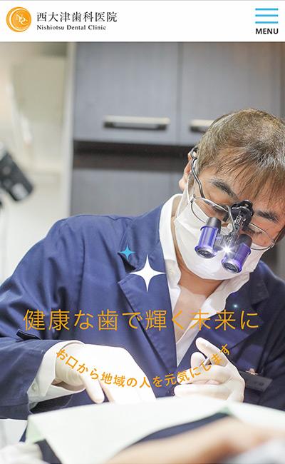 西大津歯科医院