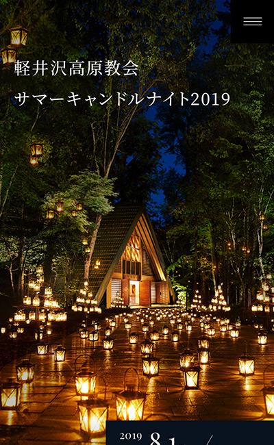 軽井沢高原教会サマーキャンドルナイト2019