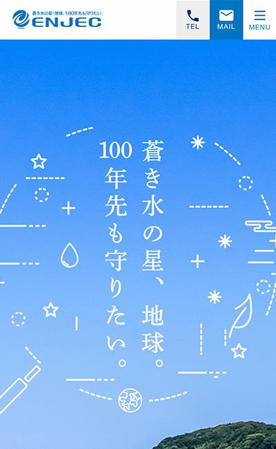 株式会社ENJECのレスポンシブWebデザイン